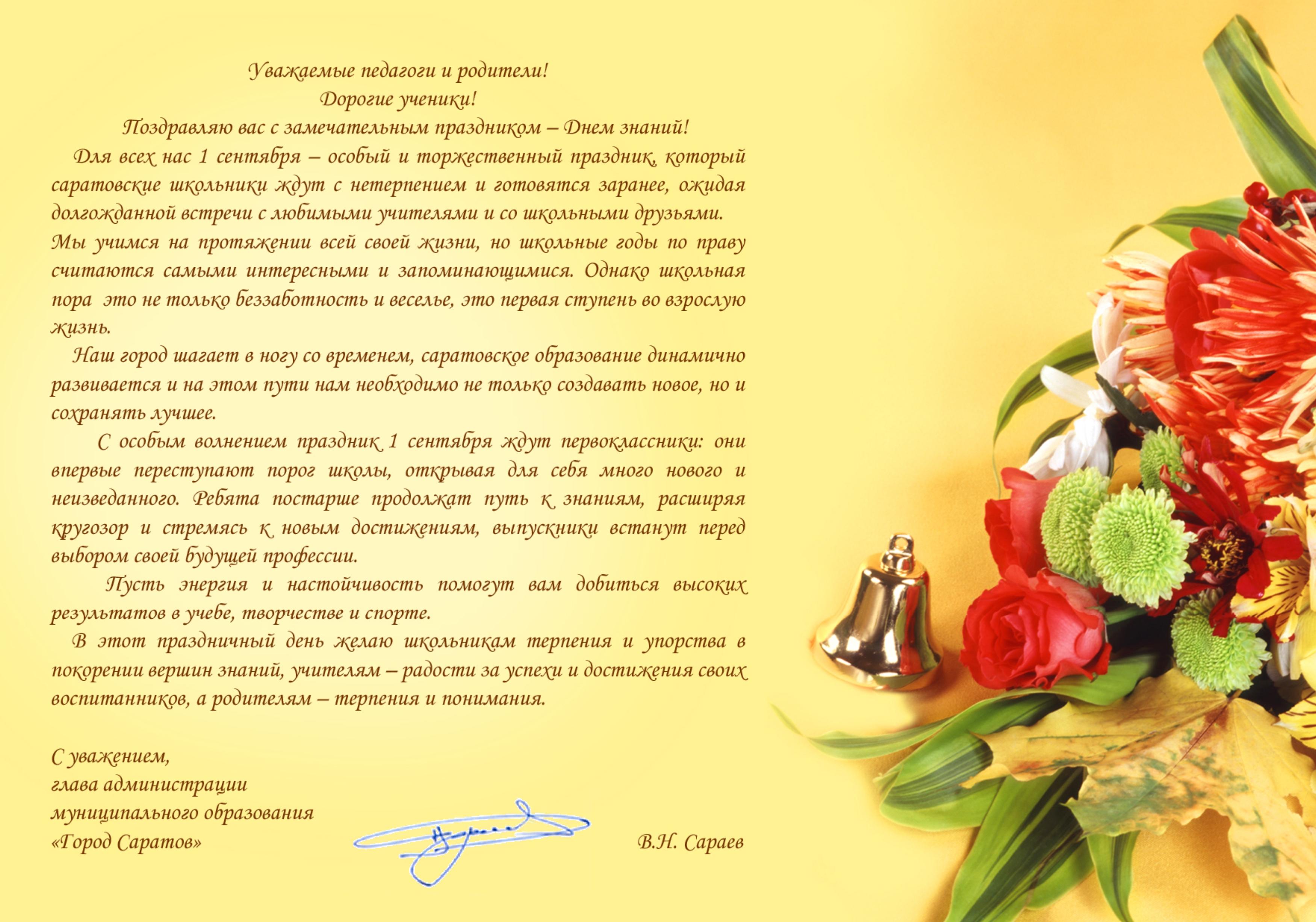 Поздравление от главы района с 1 сентября
